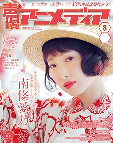 声優アニメディア 2017年8月号 [雑誌]