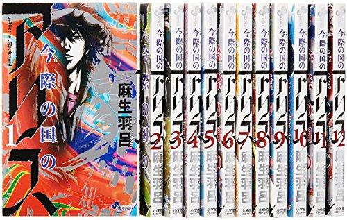 今際の国のアリス コミック 全18巻完結セット (少年サンデーコミックス)の詳細を見る