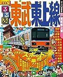 るるぶ東武東上線 (るるぶ情報版(国内))