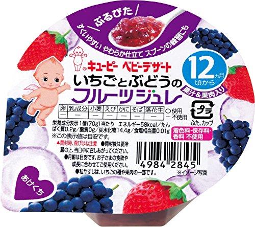 キューピー ベビーデザート いちごとぶどうのフルーツジュレ 70g 1個