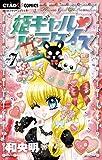 姫ギャル パラダイス(7) (ちゃおコミックス)