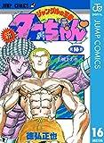 新ジャングルの王者ターちゃん 16 (ジャンプコミックスDIGITAL)