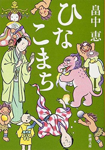ひなこまち しゃばけシリーズ11 (新潮文庫)