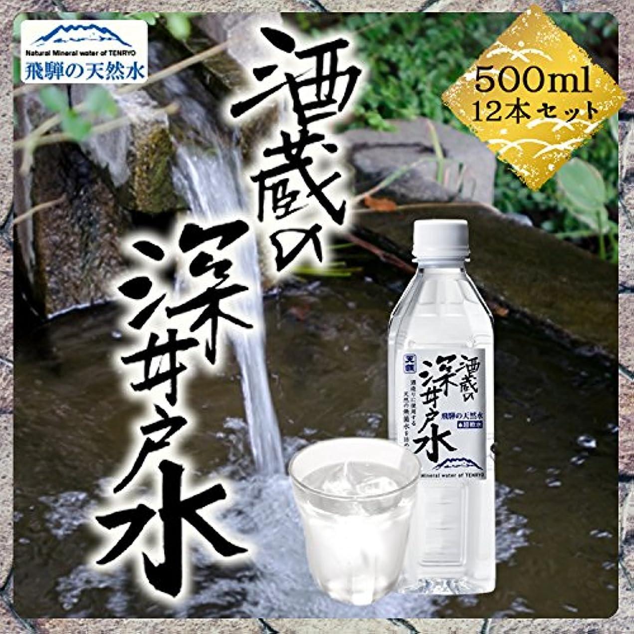空虚海峡水曜日天領 酒蔵の深井戸水(ペットボトル500リットル×12本入り)