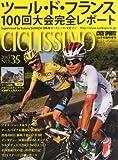 CICLISSIMO (チクリッシモ) No.35 2013年10月号 (サイクルスポーツ2013年10月号増刊)