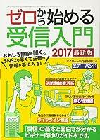 ゼロから始める受信入門 2017最新版 (三才ムックvol.932)