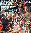 STAR WARS スター・ウォーズ フォースの覚醒のなかまたち100 (ディズニーブックス) (ディズニーブックス ディズニー幼児絵本)