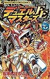 デュエル・マスターズ FE(ファイティングエッジ)(6) (てんとう虫コミックス)