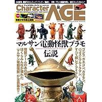 キャラクター・エイジ VOL.06 (学研ムック)