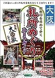 大阪 御朱印を求めて歩く 札所めぐりルートガイド