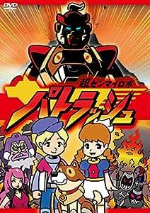 超ゼンマイロボ パトラッシュ [DVD]