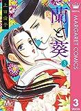 蘭と葵 3 (マーガレットコミックスDIGITAL)