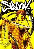SIDOOH 12―士道 (ヤングジャンプコミックス)