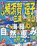 るるぶ横須賀三浦逗子葉山 (るるぶ情報版 関東 22)