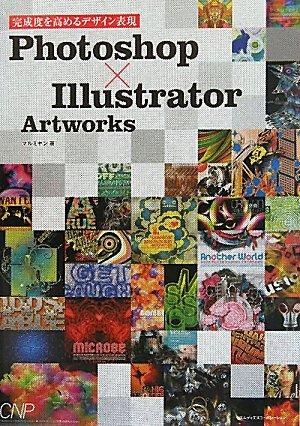 Photoshop×Illustrator Artworks 完成度を高めるデザイン表現の詳細を見る