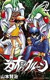 カオシックルーン 2 (チャンピオンREDコミックス)