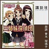 三姉妹探偵団 1