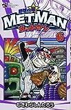 野球の星 メットマン 6 (6) (てんとう虫コロコロコミックス)