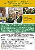 インビクタス / 負けざる者たち [DVD] 画像