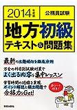 公務員試験 地方初級テキスト&問題集〈2014年度版〉