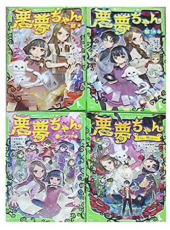 悪夢ちゃんシリーズ 1-4巻セット