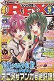 月刊 Comic REX (コミックレックス) 2009年 05月号 [雑誌]