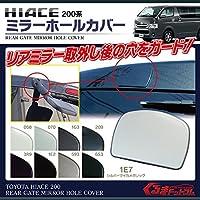 ハイエース 200系 ミラーホールカバー ダークグリーンマイカメタリック 1型 2型 3型 4型 標準 ワイド 対応 リアミラー リアゲート