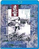 遠雷(新・死ぬまでにこれは観ろ! ) [Blu-ray]