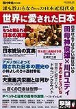 世界に愛された日本―誰も教わらなかった日本近現代史(OAK MOOK 281 撃論ムック)