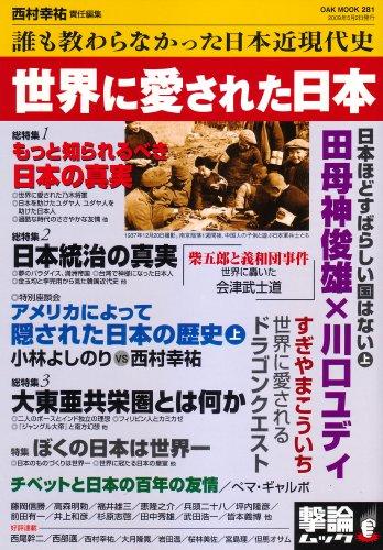 世界に愛された日本―誰も教わらなかった日本近現代史(OAK MOOK 281 撃論ムック)の詳細を見る