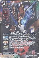 【シングルカード】仮面ライダークローズ (CB04-051) - バトルスピリッツ [CB04]コラボブースター 仮面ライダー ~伝説の始まり~(パラレル) (M)