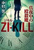 ZI-KILL 真夜中の殴殺魔 (中公文庫)