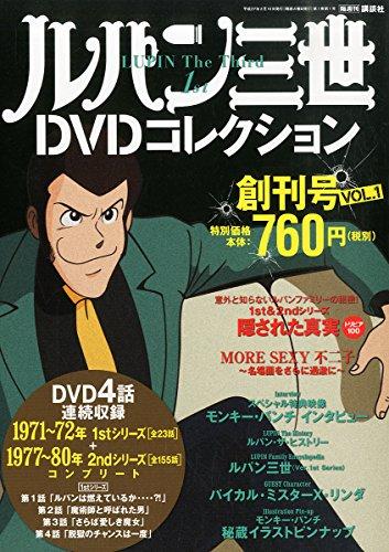 ルパン三世DVDコレクション 1号 2015年 2月 10日号の詳細を見る