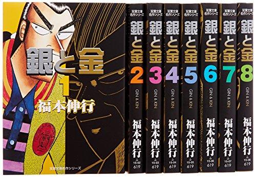 銀と金 文庫全8巻 完結セット (双葉文庫―名作シリーズ)
