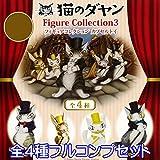 猫のダヤン フィギュアコレクション3 DAYAN ネコ 動物 アニマル グッズ 441LABO アニメ ガチャ(全4種フルコンプセット)