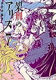 架刑のアリス(7) (ARIAコミックス)
