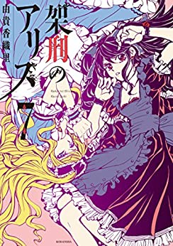 [由貴香織里]の架刑のアリス(7) (ARIAコミックス)