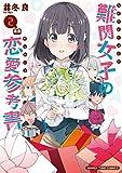 難関女子の恋愛参考書 2巻 (まんがタイムコミックス)