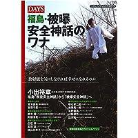 福島・被爆安全神話のワナ ―放射能を気にしなければ幸せになれるのか― DAYS JAPAN(デイズジャパン)2018年8月号増刊号