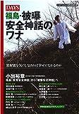 福島・被爆安全神話のワナ —放射能を気にしなければ幸せになれるのか— DAYS JAPAN(デイズジャパン)2018年8月号増刊号