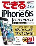 インプレス 松村 太郎/森 亨/できるシリーズ編集部 できる iPhone 6s パーフェクトブック 困った! &便利ワザ大全 iPhone 6s/6s Plus 対応 (できるパーフェクトブック困った!&便利ワザ大全シリーズ)の画像