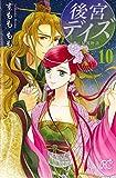 後宮デイズ~七星国物語~(10): プリンセス・コミックス (プリンセスコミックス)
