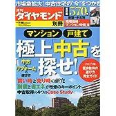 週刊ダイヤモンド別冊 極上「中古」を探せ 2012年 7/28号 [雑誌]