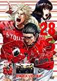 DVD付き DAYS(28)限定版 (講談社キャラクターズライツ)