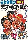 谷村新司の天才・秀才・ばか 最終号 (ワニの豆本)