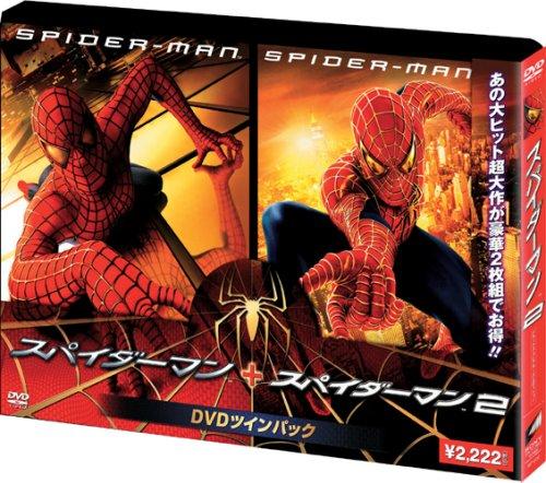スパイダーマン+スパイダーマン2 DVDツインパック (期間限定生産)の詳細を見る