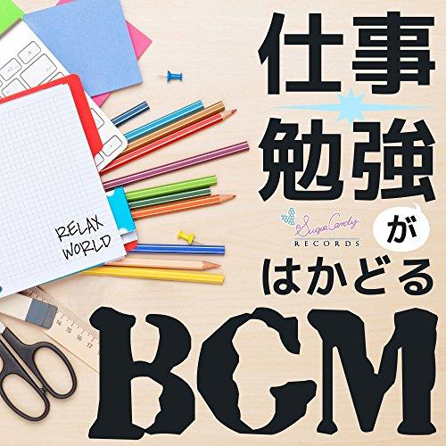 仕事・勉強がはかどるBGM
