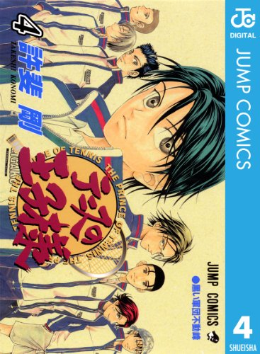 テニスの王子様 4 (ジャンプコミックスDIGITAL)