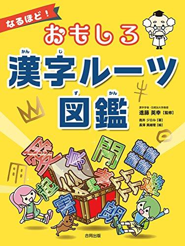 なるほど! おもしろ漢字ルーツ図鑑の詳細を見る