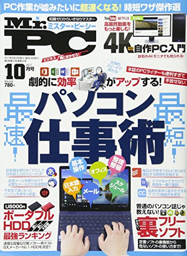 Mr.PC(ミスターピーシー) 2017年 10 月号 [雑誌]